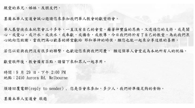 MCCMAC Invitaion